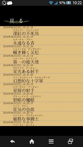 中二病ネームメーカー 拼字 App-癮科技App