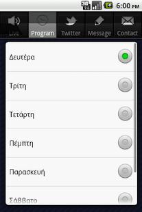 Kriti FM 87.5- screenshot thumbnail