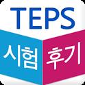 TEPS 후기 icon