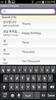 Screenshot of Korean Vocabulary