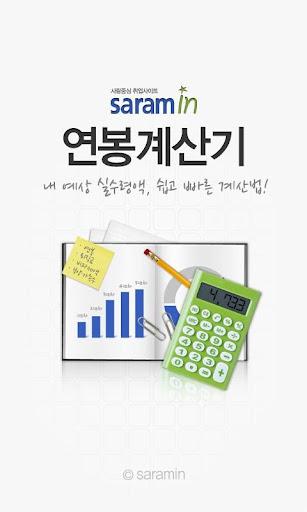 【免費商業App】연봉계산기 – 취업 사람인-APP點子