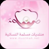 muslmah app