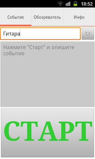 Хронотайп Ads