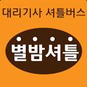 별밤셔틀 icon