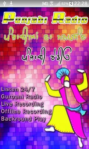 Punjabi Radio Recorder - Music