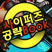 사이퍼즈 공략북(스토리/캐릭터/아이템 및 영상 소개)