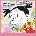 あんずちゃん傑作選 無料カラー版 4巻 logo