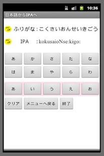 日本語⇔IPA変換- screenshot thumbnail