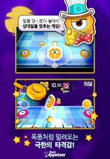 몬스터 알까기 for Kakao - screenshot thumbnail