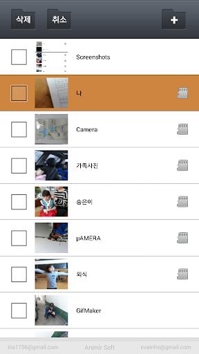 無料摄影Appのフォルダカメラ|記事Game