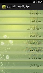 القرآن الكريم - المنشاوي - screenshot thumbnail