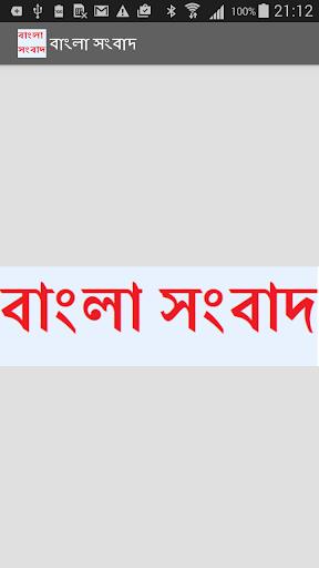 Bangla News বাংলা সংবাদ