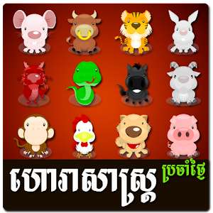 Khmer Daily Horoscope 1.3