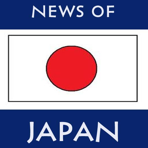 新闻の日本のニュース LOGO-記事Game