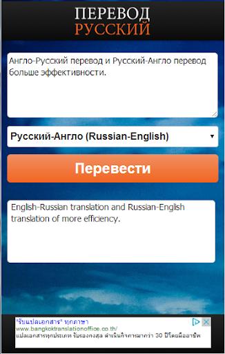 【免費教育App】Russian Translation-APP點子