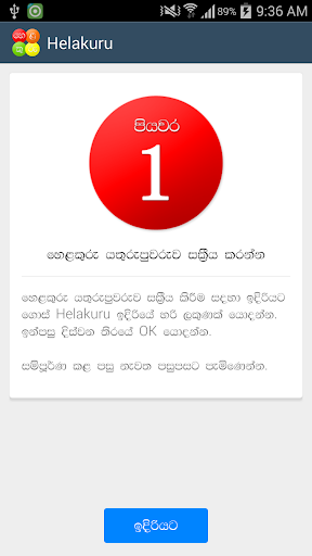 Helakuru for pc download - www rotorstehowdo info