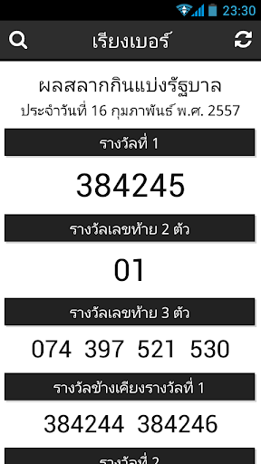 Thai Lottery เรียงเบอร์