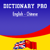 English Chinese Dictionary Pro