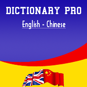 English Chinese Dictionary Pro 書籍 App LOGO-硬是要APP