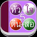 เรียนอ่านคำศัพท์ภาษาไทย 5
