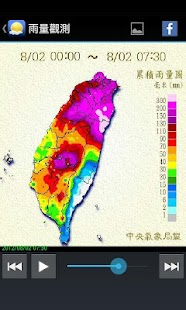 Taiwan weather information - screenshot thumbnail