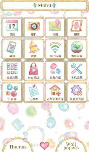 ★免费换装★小珠宝 for[+]HOME|玩個人化App免費|玩APPs