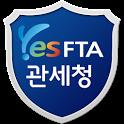 관세청 YES-FTA icon