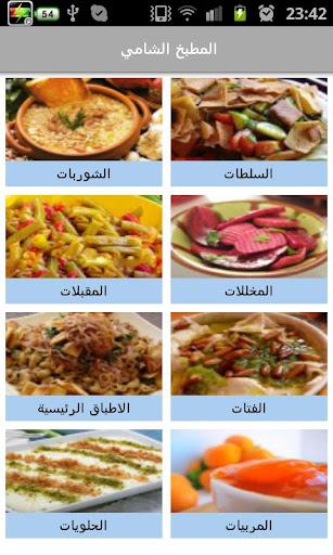 تحميل تطبيق المطبخ الشامي لهواتف