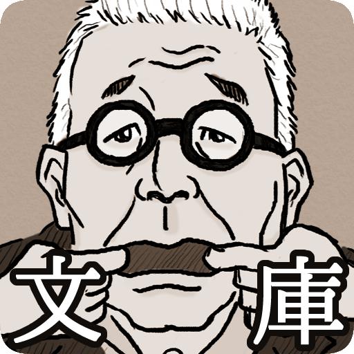 娱乐の青空うんこ:うんこの食い方 (北大路魯山人 鮎の食い方) LOGO-記事Game