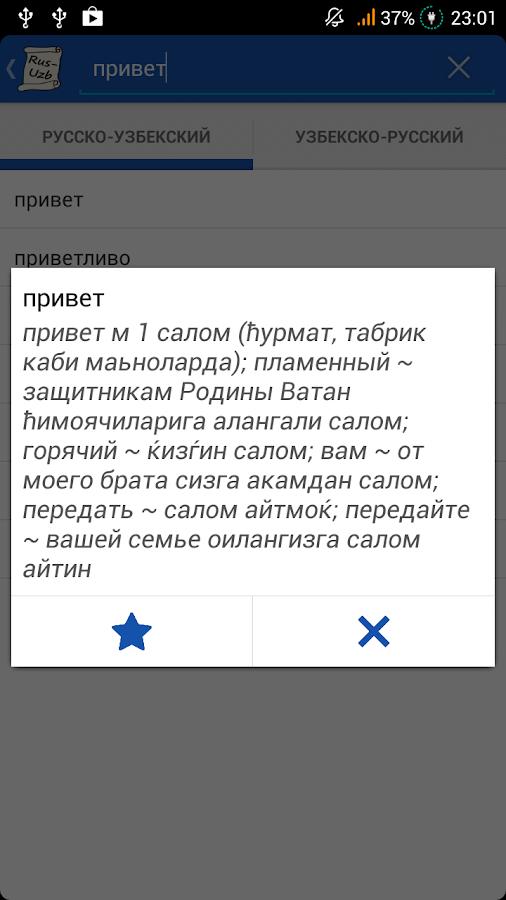 Карасс Фэшн с русского на узбекский переводчик онлайн модели женского термобелья