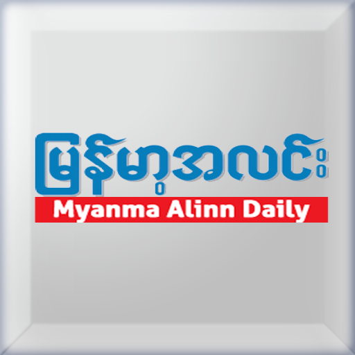 Myanma Alinn Daily