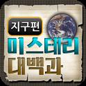 미스테리 대백과 - 지구편 icon