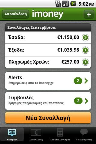 imoney.gr - screenshot