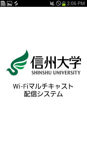信州大学Wi-Fiマルチキャスト配信システム