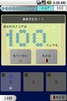 Screenshot of 引き算スタディEX トライアル(子供知育:算数)