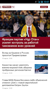 "Телеканал ""Астана""- screenshot thumbnail"