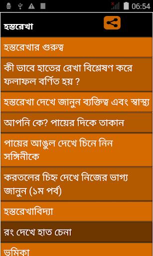 Palmistry in Bengali