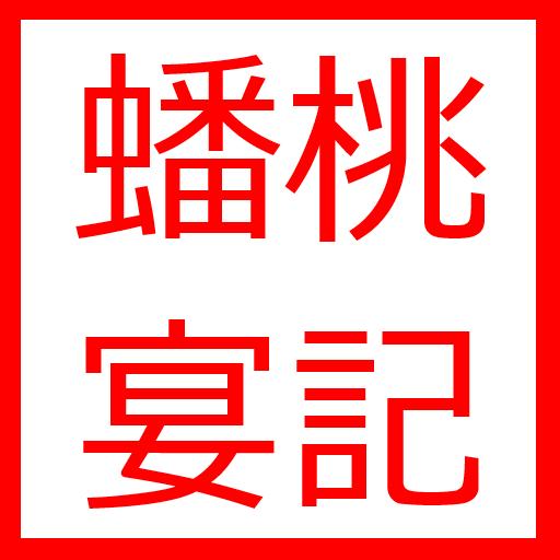蟠桃宴記 書籍 LOGO-玩APPs