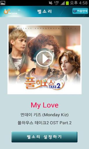 벨소리 : My Love [먼데이 키즈]