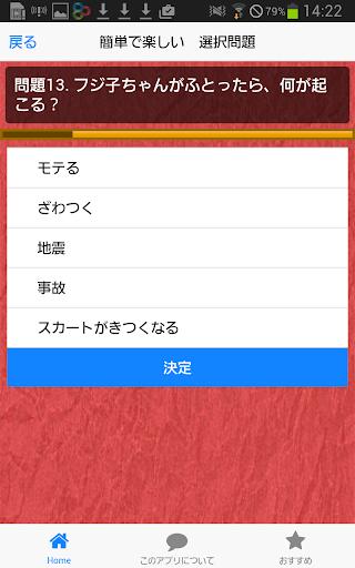 【免費娛樂App】家族で楽しめる なぞなぞアプリ!-APP點子