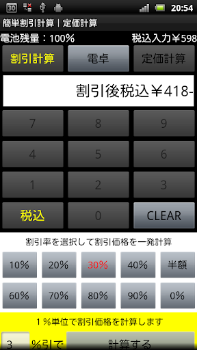 簡単割引計算|お買い物電卓機能|定価計算|消費税税抜表示対応