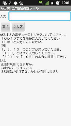 AKB48 セグ判断ツール