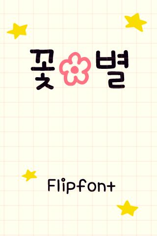 AaFlowerStar™ Korean Flipfont