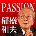 「成功への情熱」 学べるスケジューラ icon