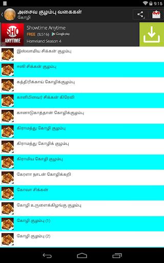 【免費健康App】TamilNadu Kuzhambu Recipes (N)-APP點子
