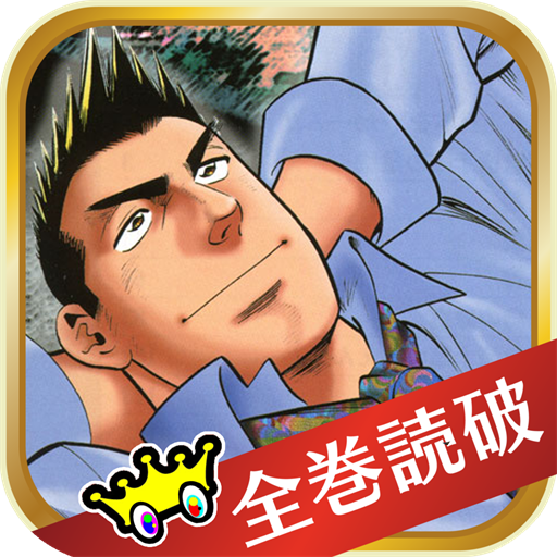 [全巻無料]どっかん!【漫王】 漫畫 App LOGO-APP試玩