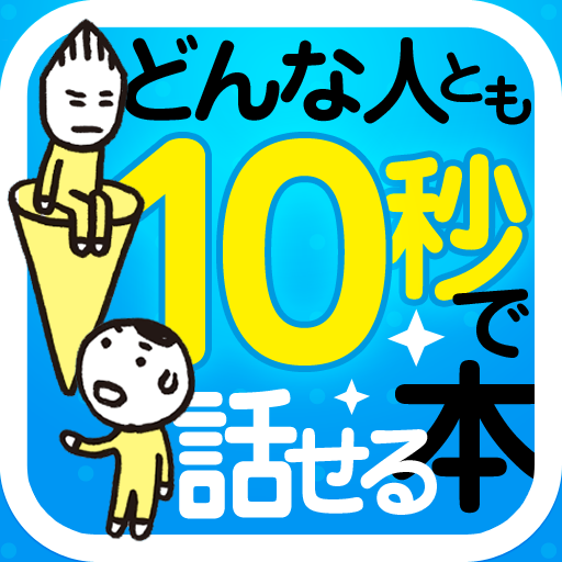 どんな人とも10秒でうちとけて話せる本 漫畫 App LOGO-APP試玩