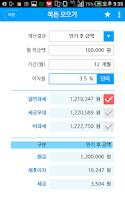 Screenshot of NH통합계산기