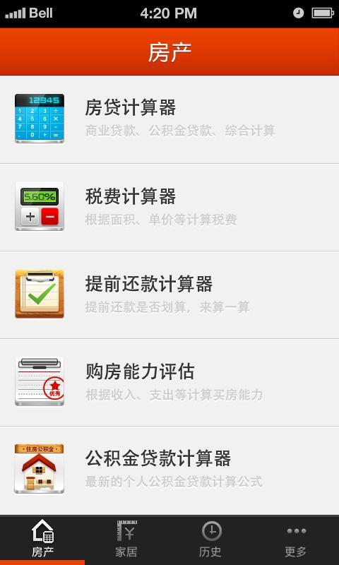口袋计算器- screenshot