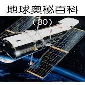 地球奥秘百科(30本)[Earth mysteries o]